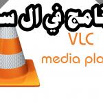 تحميل برنامج فى ال سى ميديا بلاير للاندرويد مجانا عربي VLC