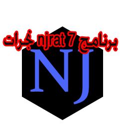 تحميل برنامج njrat من الموقع الرسمي